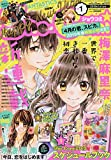 Sho-Comi(少女コミック) 2019年 1/1 号 [雑誌]