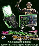 Kamen Rider Ex-Aid DX Chronicle Gashat Ride Player Ver.
