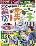 大きな字の難問漢字ナンクロ 2019年 06 月号 [雑誌]