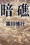 暗礁(黒川 博行)