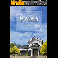 Hamaya Ryoriten (Japanese Edition)