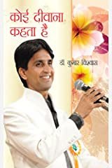 koi deewana kahta hai  (Hindi) Kindle Edition