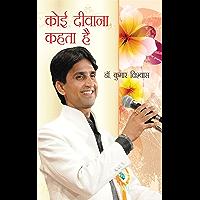 koi deewana kahta hai  (Hindi)