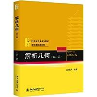 21世纪数学规划教材·数学基础课系列:解析几何(第三版)