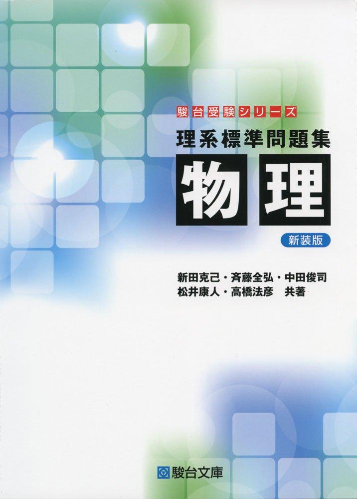 物理のおすすめ参考書・問題集『理系標準問題集 物理』