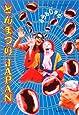 とんまつりJAPAN―日本全国とんまな祭りガイド (集英社文庫)