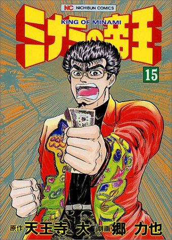 ミナミの帝王 15 (ニチブンコミックス)