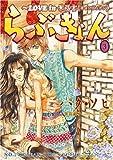 らぶきょん~LOVE in 景福宮 (3) (ウンポコ・コミックス)