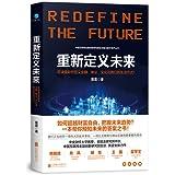 重新定义未来·区块链如何颠覆金融、商业、文化与我们的生活方式