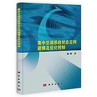 集中空调系统状态空间建模及优化控制
