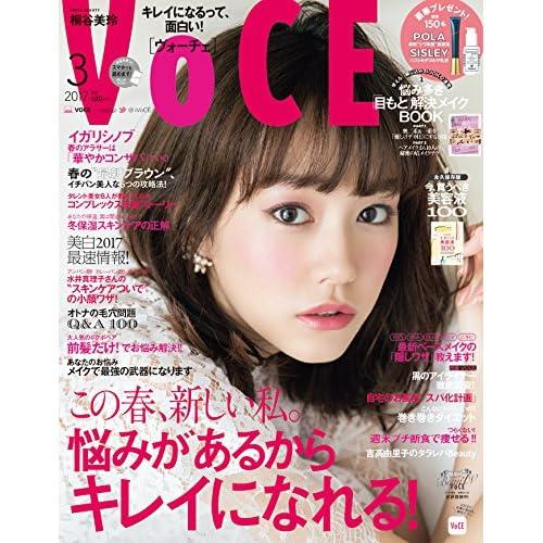 VoCE 2017年3月号 表紙画像