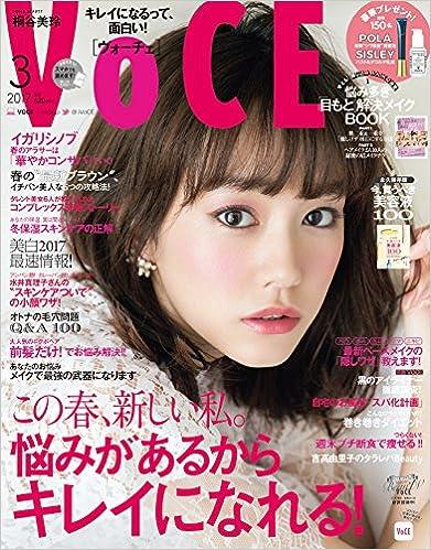 VOCE (ヴォーチェ) 2017年 03月号 をAmazonでみる