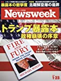 Newsweek (ニューズウィーク日本版) 2018年 1/23 号 [トランプ暴露本 政権崩壊の序章]