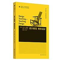 凤凰文库设计理论研究系列:设计教育·教育设计