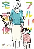 フルーツ宅配便(1) (ビッグコミックス)