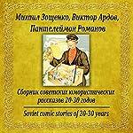 Sbornik sovetskih jumoristicheskih rasskazov 20-30 godov | Mikhail Zoshchenko,Viktor Ardov,Panteleymon Romanov