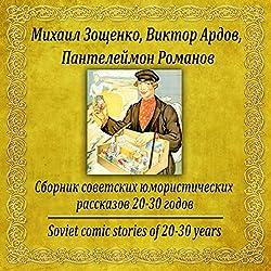 Sbornik sovetskih jumoristicheskih rasskazov 20-30 godov