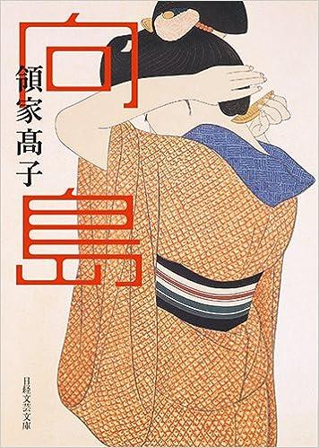 向島 (日経文芸文庫) | 領家 高...