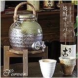 信楽焼 丸型ビードロ焼酎サーバー しがらき焼 サーバー 陶器 おしゃれ ss-0062 (ビードロ)
