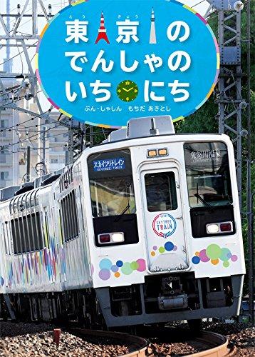 東京のでんしゃのいちにち (こみね のりもの写真えほん)