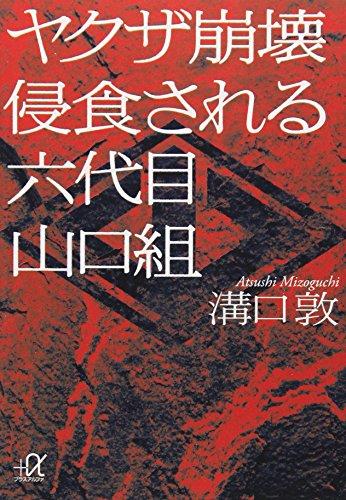 Six generation Yamaguchi-gumi to be yakuza collapse erosion (Kodansha plus alpha Novel) (2011) ISBN: 4062814129 [Japanese Import]