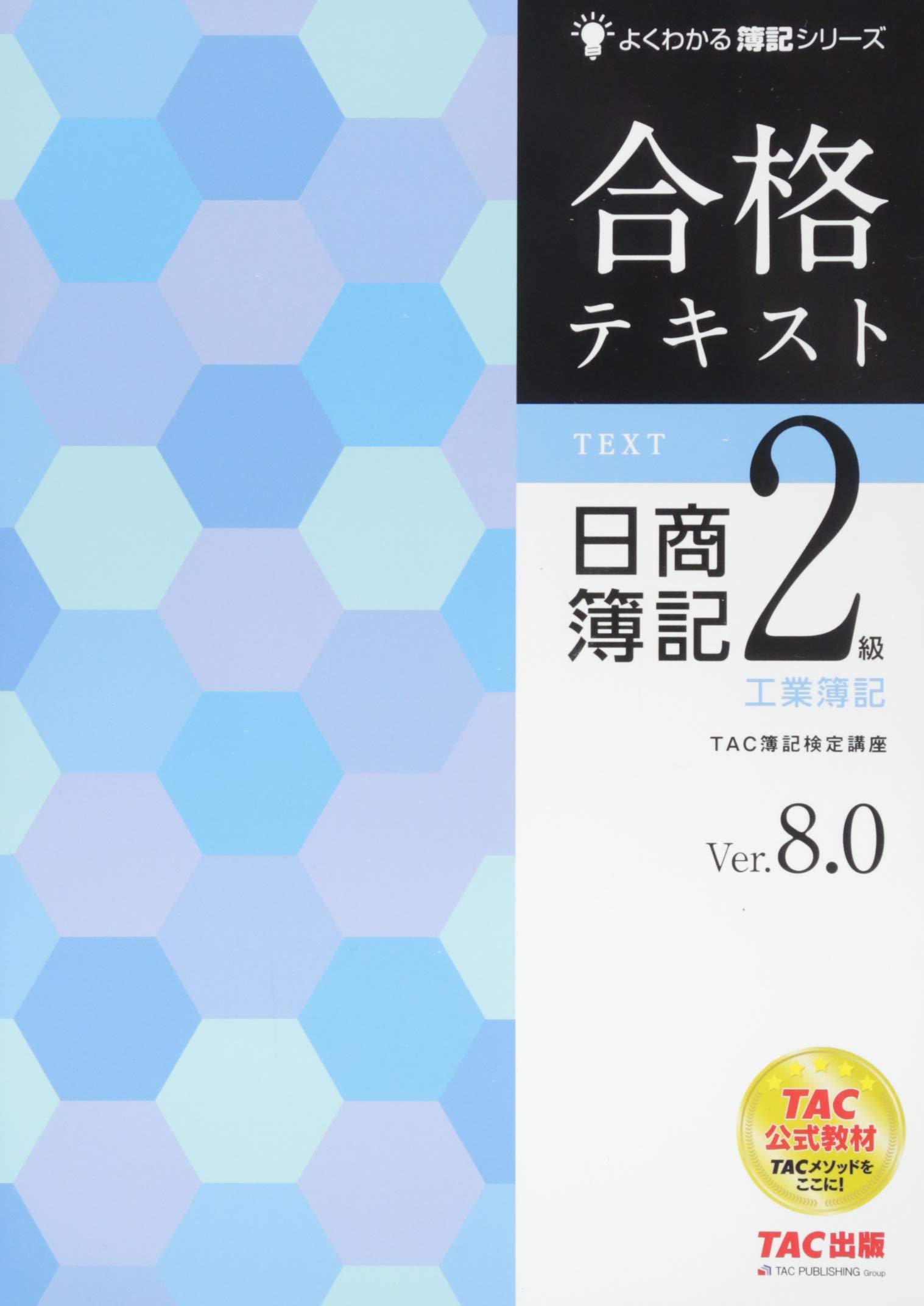 Image of 合格テキスト 日商簿記2級 工業簿記