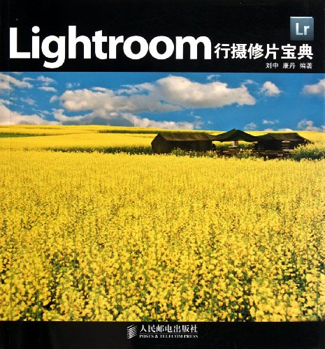 lightroom-snapshot-image-retouching-code-chinese-edition