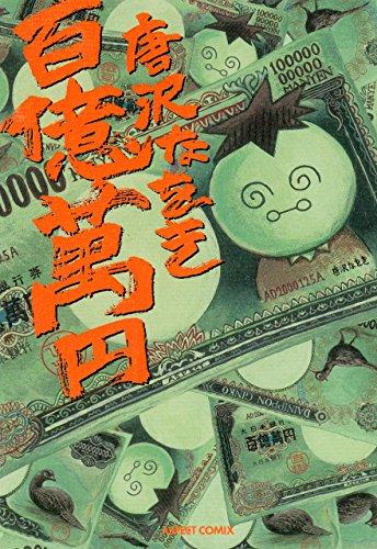 百億萬円の感想
