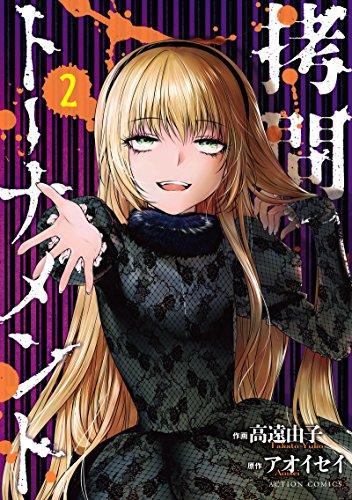 拷問トーナメント(2) (アクションコミックス)