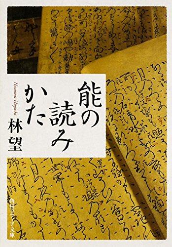 能の読みかた (角川ソフィア文庫)