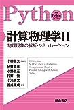 計算物理学II ―物理現象の解析・シミュレーション― (実践Pythonライブラリー)