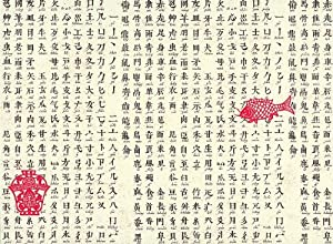 Rossi Chinese Alphabet Wrapping Paper: Amazon.co.uk: Office Products