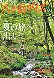 Yatsugatake deizu : Mori ni asobi kogen ni kurasu raifu sutairu magajin. 5(2013-2) (Natsu no tabi e deyo).