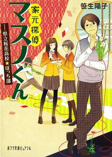 (P[さ]5-1)家元探偵マスノくん (ポプラ文庫ピュアフル)
