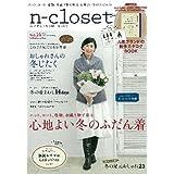 n-closet 2012年Vol.14 小さい表紙画像