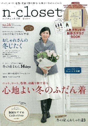 n-closet 最新号 表紙画像