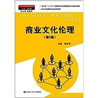 21世纪高职高专规划教材·市场营销系列:商业文化伦理(第2版)