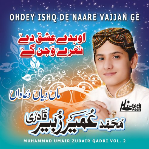 Amazon.com: Syedi Murshadi Ya Nabi: Muhammad Umair Zubair Qadri: MP3