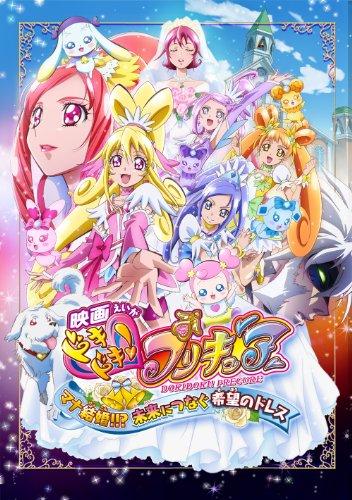 Animation - Dokidoki! Precure The Movie: Mana's Getting Married!!? The Dress Of Hope Tied To The Future (Mana Kekkon!!? Mirai Ni Tsunagu Kibo No Dress) (Special Edition) [Japan BD] TCBD-320