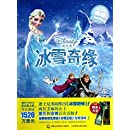 Frozen (Chinese Edition)