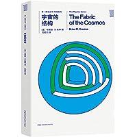 第一推动丛书·物理系列:宇宙的结构