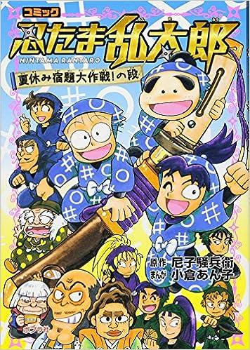 Nintama rantaro : Komikku. Natsuyasumi shukudai daisakusen ...