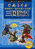 Romance of the Three Kingdoms-ten classics affecting children's lives (Chinese Edition)