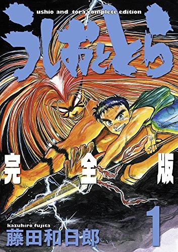 うしおととら 完全版 1 (少年サンデーコミックススペシャル)