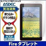 アスデック 【 ノングレア フィルム3 】 Amazon Fire タブレット 8GB,16GB ( 7インチ ) 専用 防指紋・気泡が消失する国産フィルム NGB-KFT01