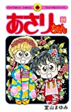 Asari Chan 94 (ladybug Comics) (2010) ISBN: 4091412068 [Japanese Import]