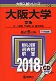 大阪大学(文系) (2018年版大学入試シリーズ)