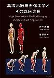 高次元医用画像工学とその臨床応用
