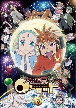 Amazon.co.jp: 大江戸ロケット vol.9 [DVD]: 沢海陽子, 藤村知可 ...