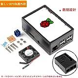 Raspberry Pi 3ケース保護ケース、Raspberry Pi 3.5インチディスプレイケース、Raspberry Pi 3B、3B +、2B、2B +用ミニ冷却ファンヒートシンクキット付きRaspberry Pi 3.5インチディスプレイとの互換性